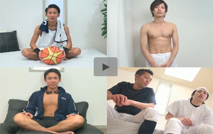 【企画ゲイ動画】さまざまなスポーツのアスリート系男子たちのエッチな姿をたっぷりと見ることができちゃうww